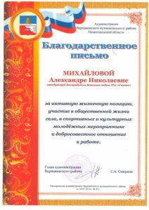 Письмо Администрации
