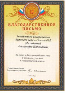 Письмо Богородской Администрации